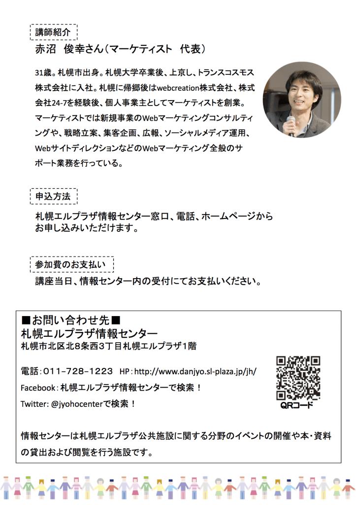 「お金をかけない情報発信~ソーシャルメディアを活用しよう~」広報チラシ-2