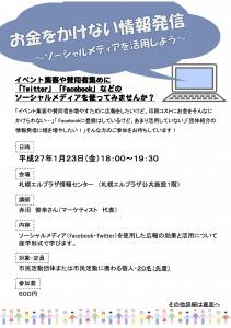 「お金をかけない情報発信~ソーシャルメディアを活用しよう~」広報チラシ-1