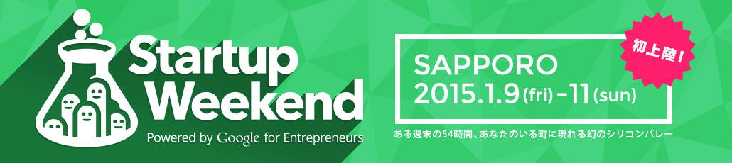 Startup Weekend Sapporoロゴ