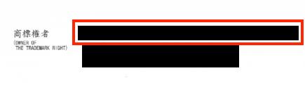 商標登録証、商標権者