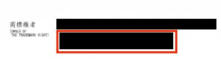 商標登録証、商標権者「住所(居所)」「氏名(名称)」