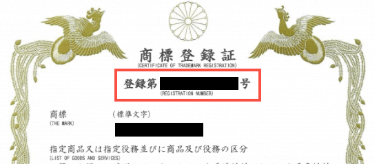 商標登録証。登録第号