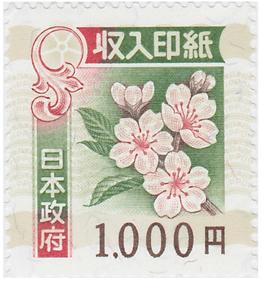収入印紙1000円