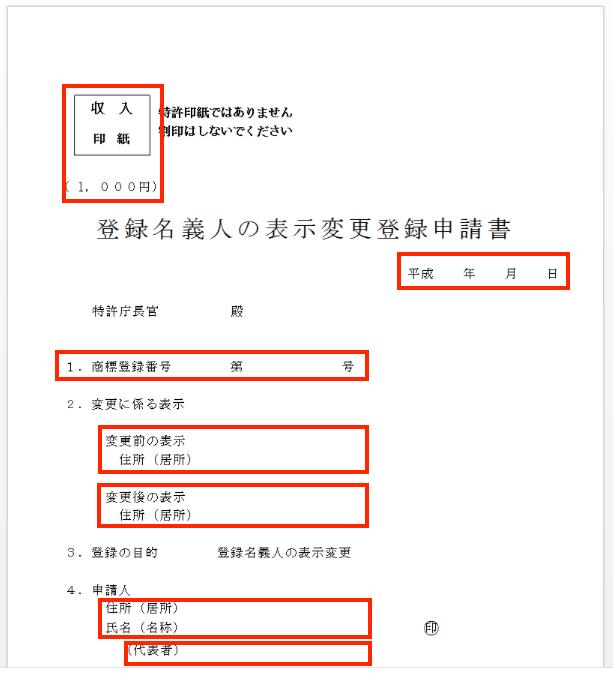 登録名義人の表示変更登録申請書