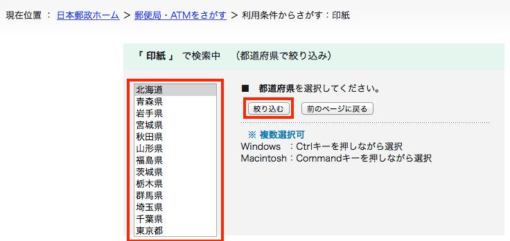 郵便局、都道府県絞り込み画面