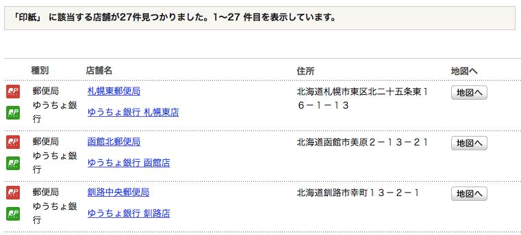 郵便局検索結果