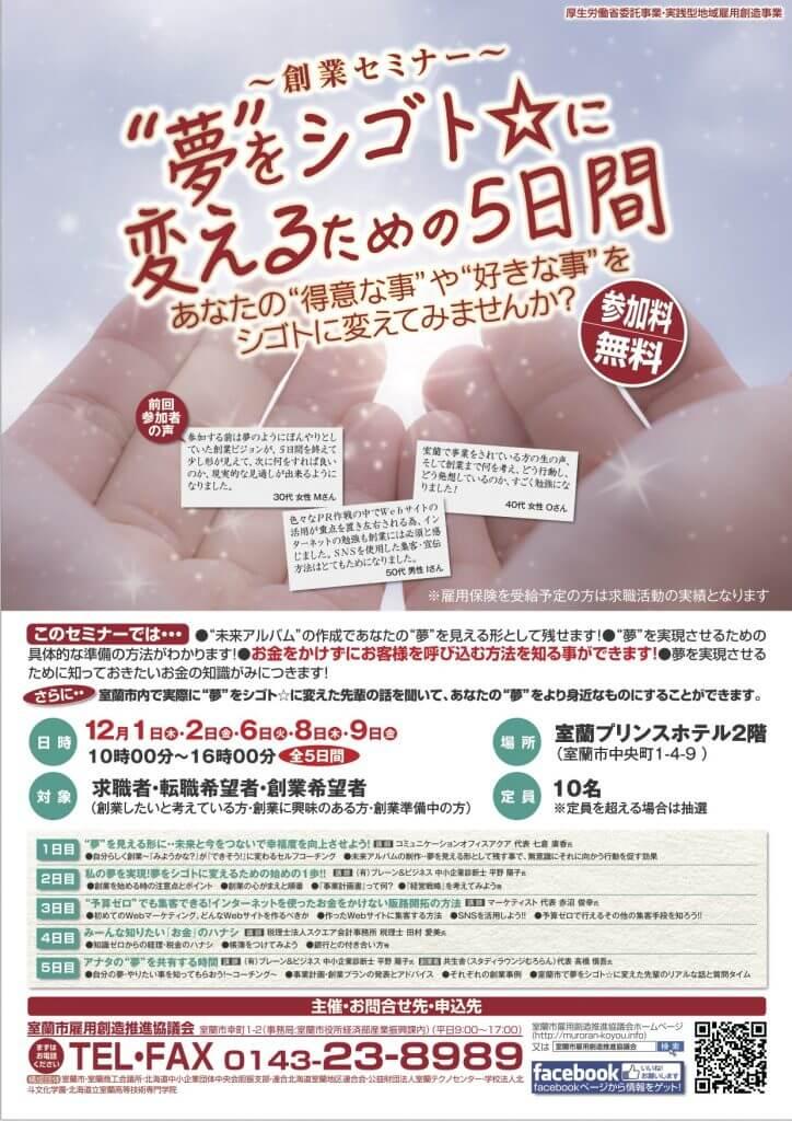 """""""夢""""をシゴトに変えるための5日間 2016"""