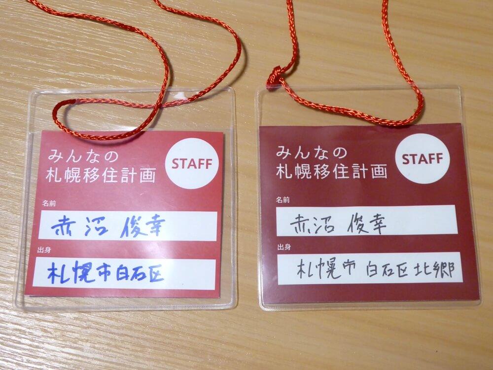 みんなの札幌移住計画の名札デザイン