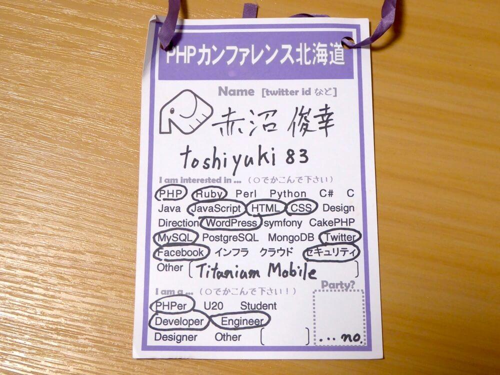 PHPカンファレンス北海道の名札デザイン
