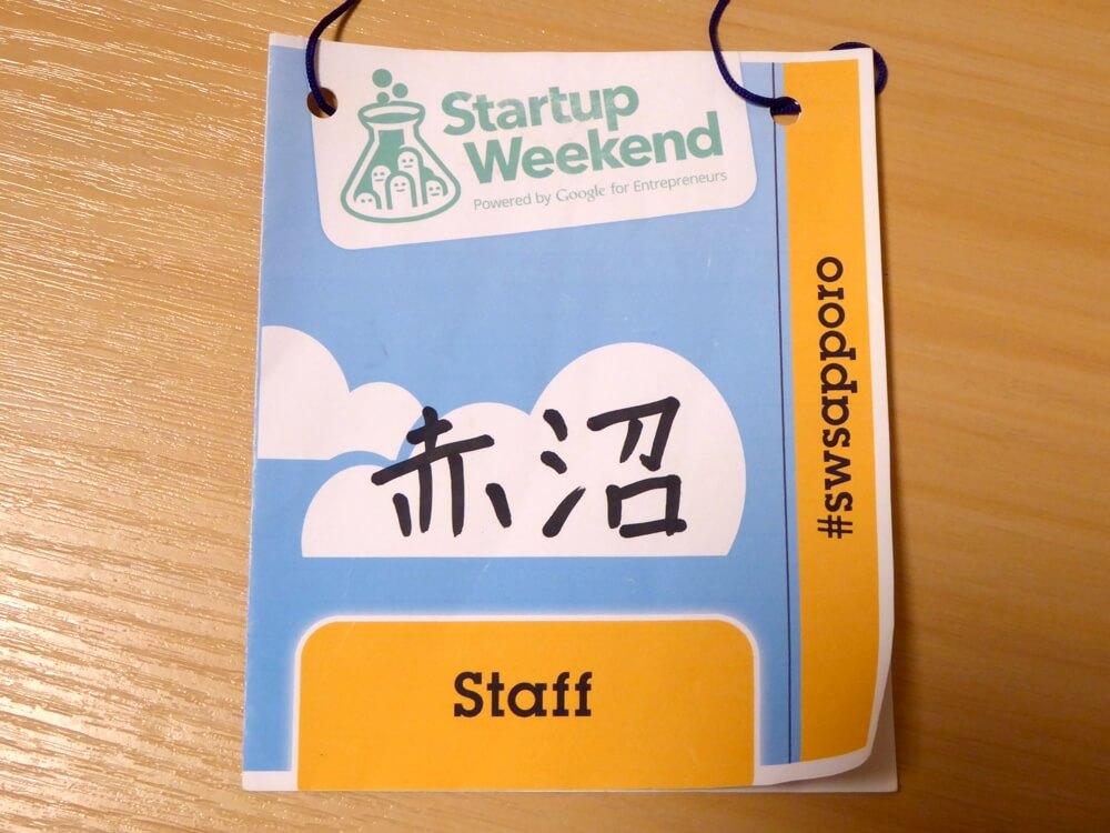 StartupWeekendSapporoの名札デザイン