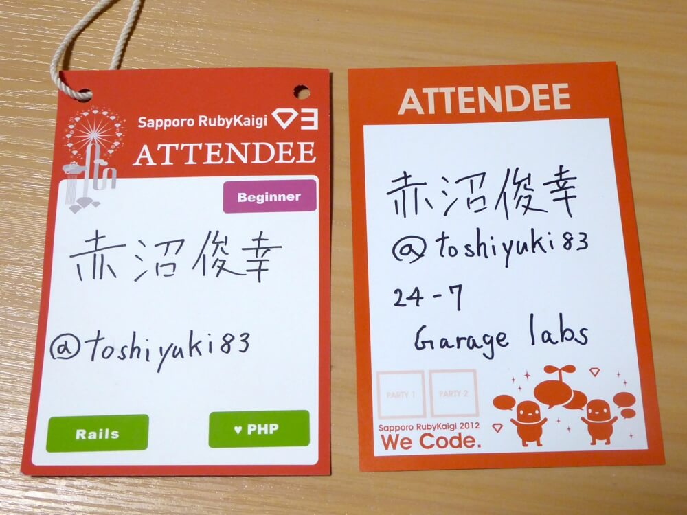 Ruby会議の名札デザイン