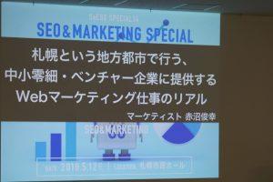 札幌という地方都市で行う、中小零細・ベンチャー企業に提供するWebマーケティング仕事のリアル