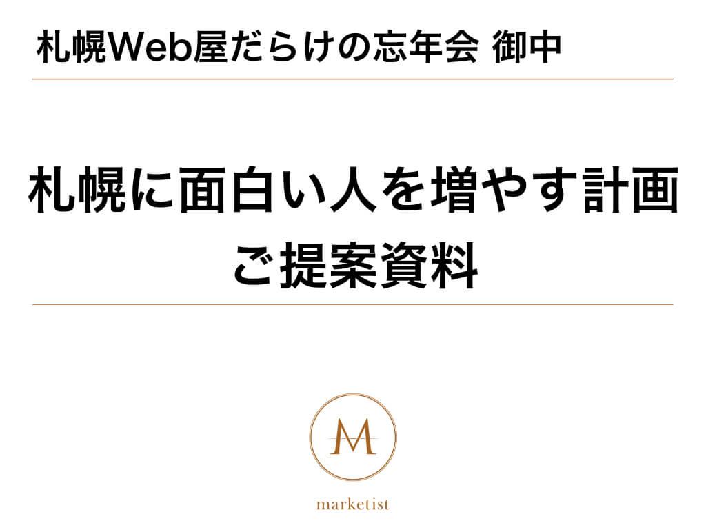 札幌Web屋だらけの忘年会 御中。札幌に面白い人を増やす計画 ご提案資料