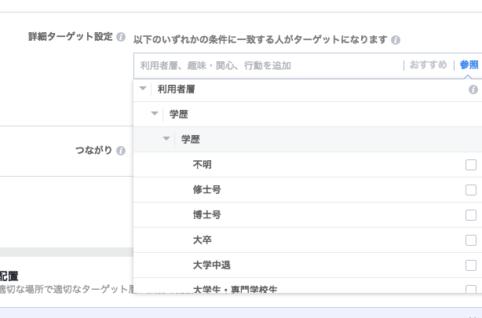 Facebook広告画面