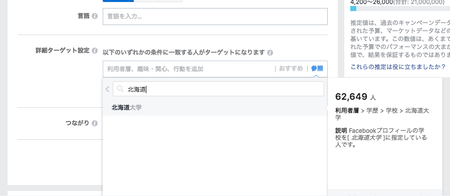 北海道大学しかサジェストされないFacebook広告