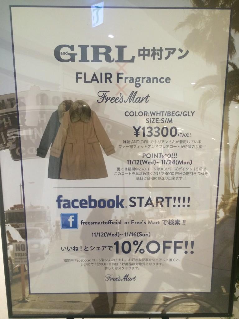 札幌駅地下街のパセオにある「Free's Mart」はFacebookページに「いいね!」