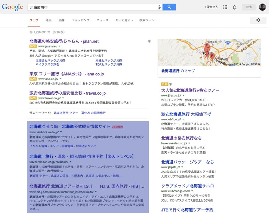 Googleで「北海道旅行」と検索