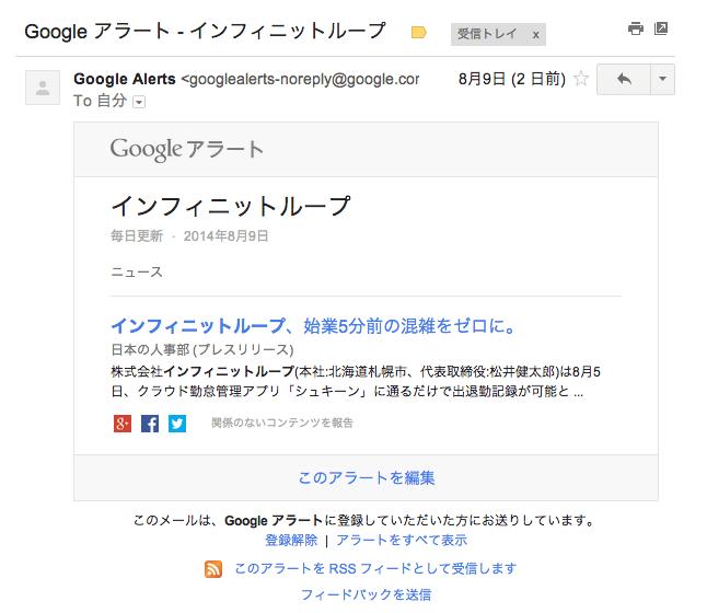 Googleアラート インフィニットループ画面
