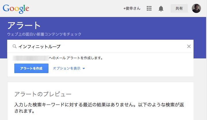 Googleアラート入力画面