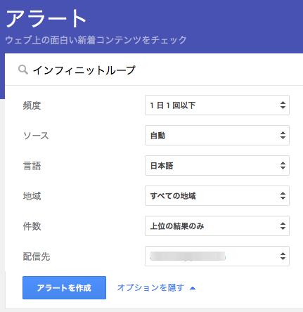 Googleアラート オプション画面