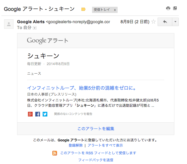 Googleアラートのシュキーン