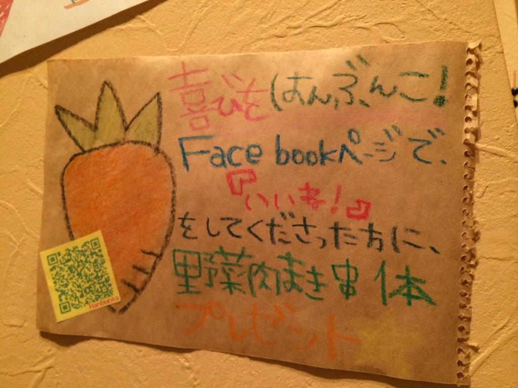 いいね!で野菜肉まき串1本サービスの「野菜肉まき串 はんぶんこ」