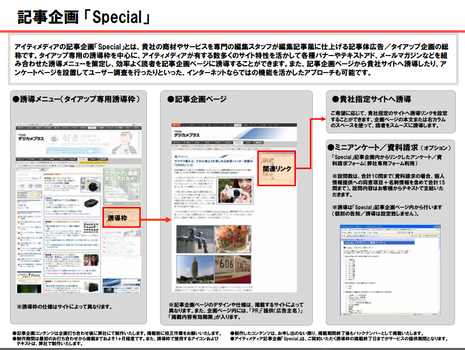 アイティメディア株式会社:広告のご案内:記事企画「Special」