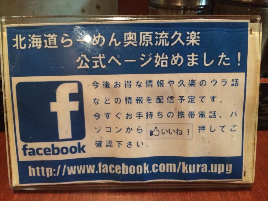 北海道らーめん奥原流久楽本店のFacebookページへの「いいね!」