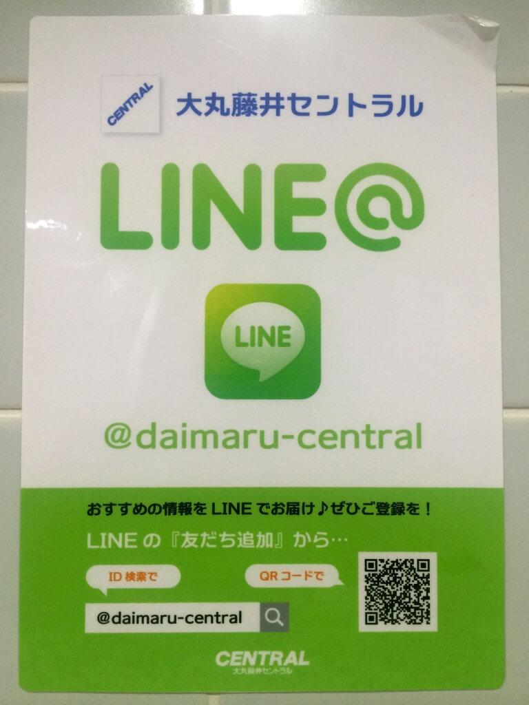 @daimaru-central 大丸藤井セントラル