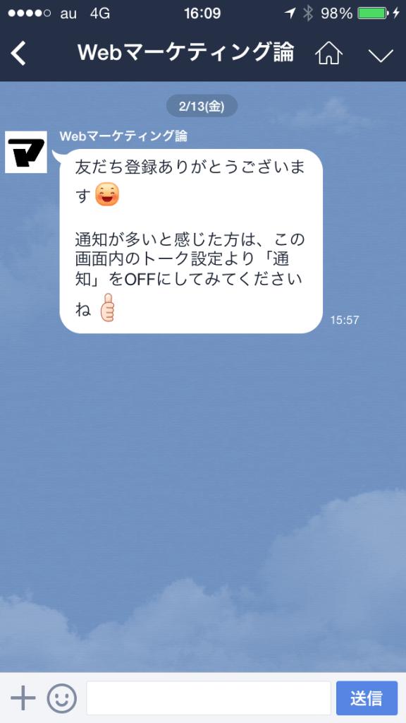 まずはLINE@のアカウントと友達になります。