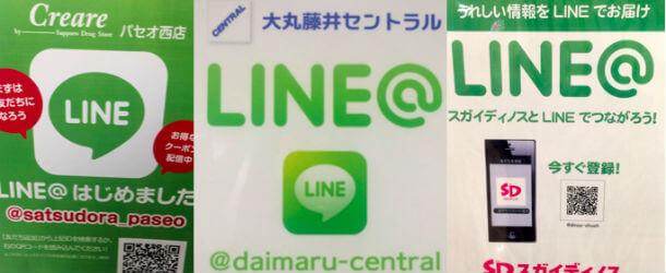 【事例集】LINE@店内ポスター・チラシ・フライヤーデザイン