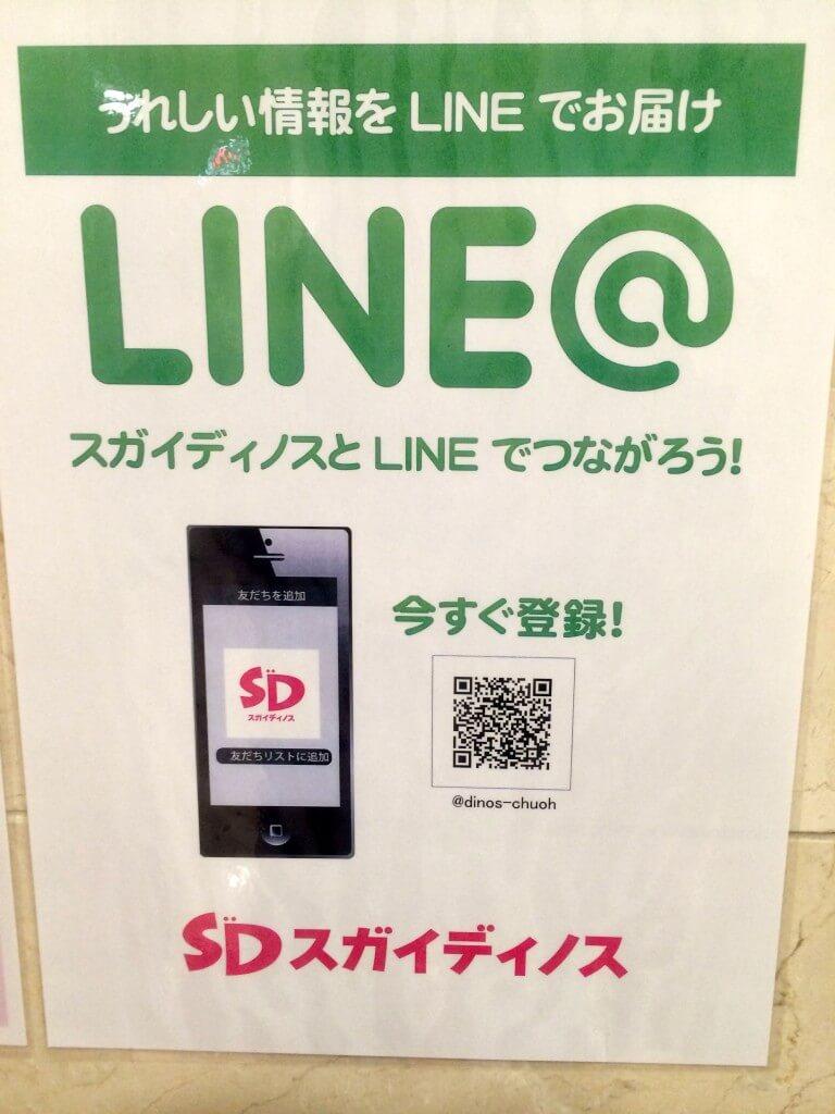 @dinos-chuoh ディノス札幌中央