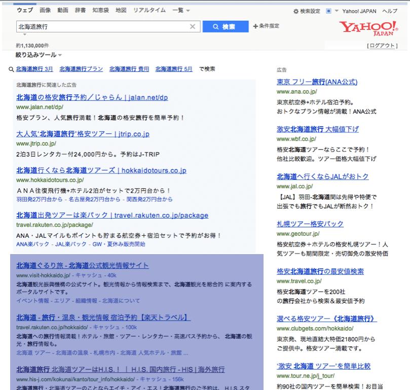 北海道旅行の検索結果