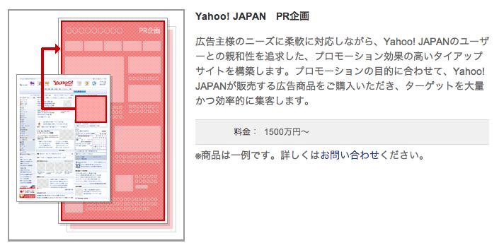 Yahoo! JAPAN PR企画