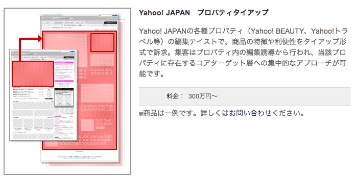 Yahoo!JAPANプロパティタイアップ