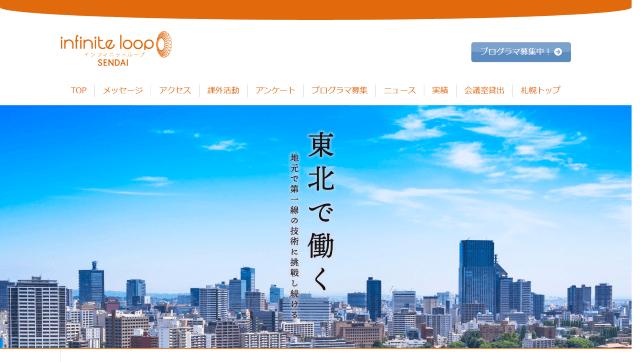 株式会社インフィニットループの仙台支社サイト